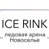 ICE RINK Новоселье