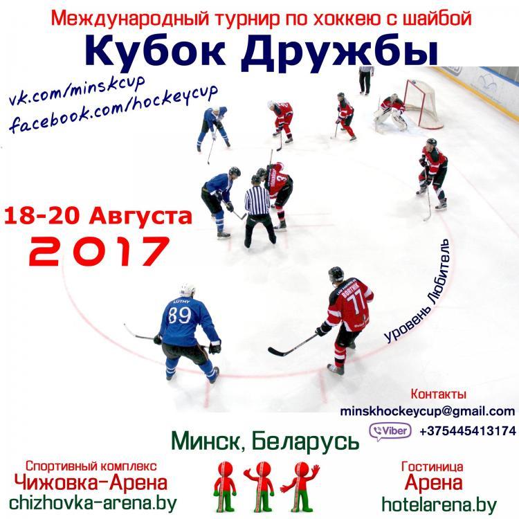 Кубок ДРУЖБЫ 2017 mail.jpg