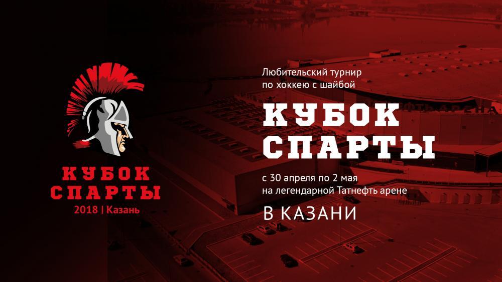 Sparta_cup_presentation.jpg