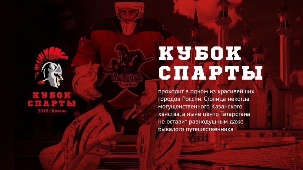 Sparta_cup_presentation2.jpg