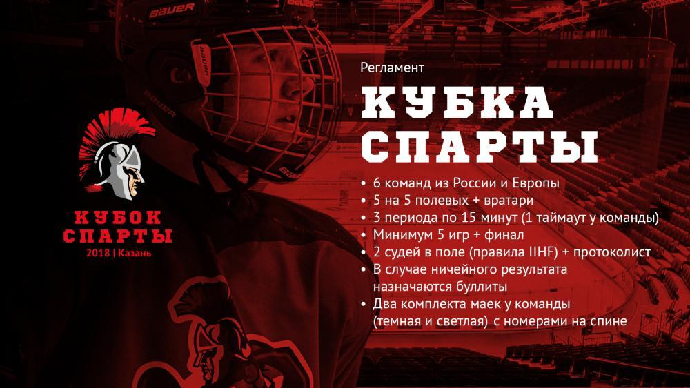 Sparta_cup_presentation3.jpg