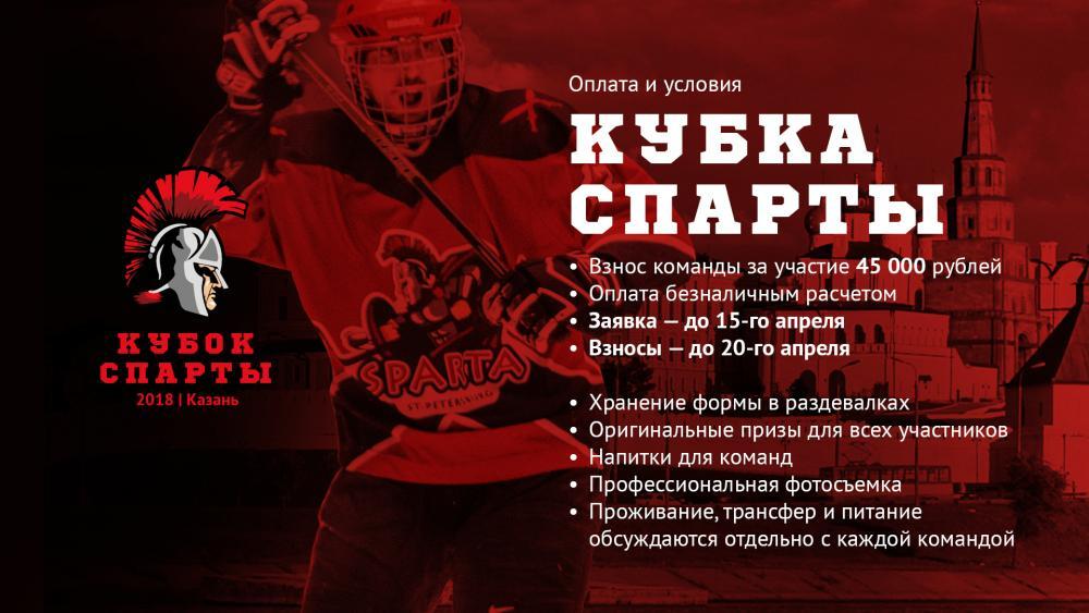 Sparta_cup_presentation4.jpg