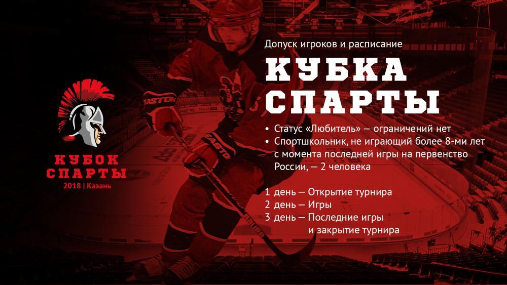 Sparta_cup_presentation5.jpg