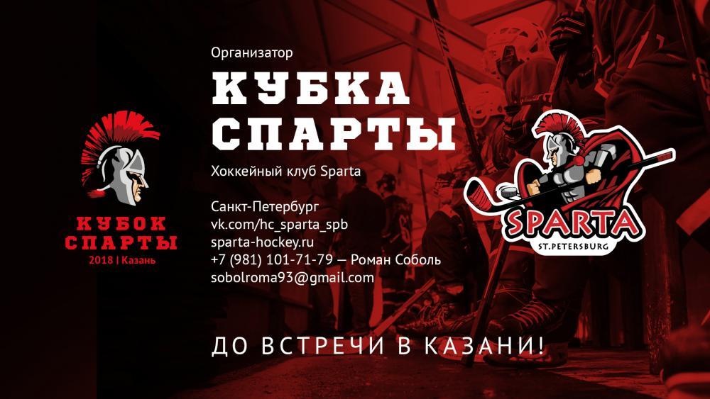 Sparta_cup_presentation6.jpg