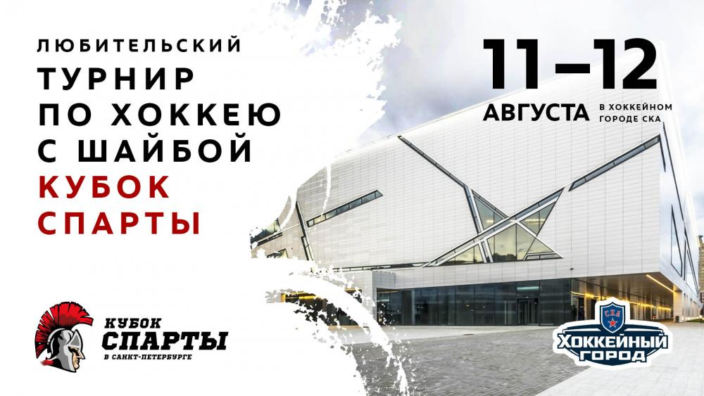 Sparta_cup_presentation_SKA_1.jpg