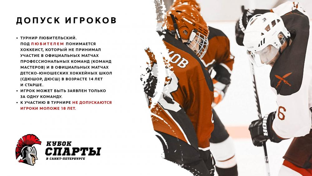 Sparta_cup_presentation_SKA_4.jpg