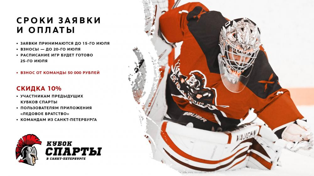 Sparta_cup_presentation_SKA_5.jpg