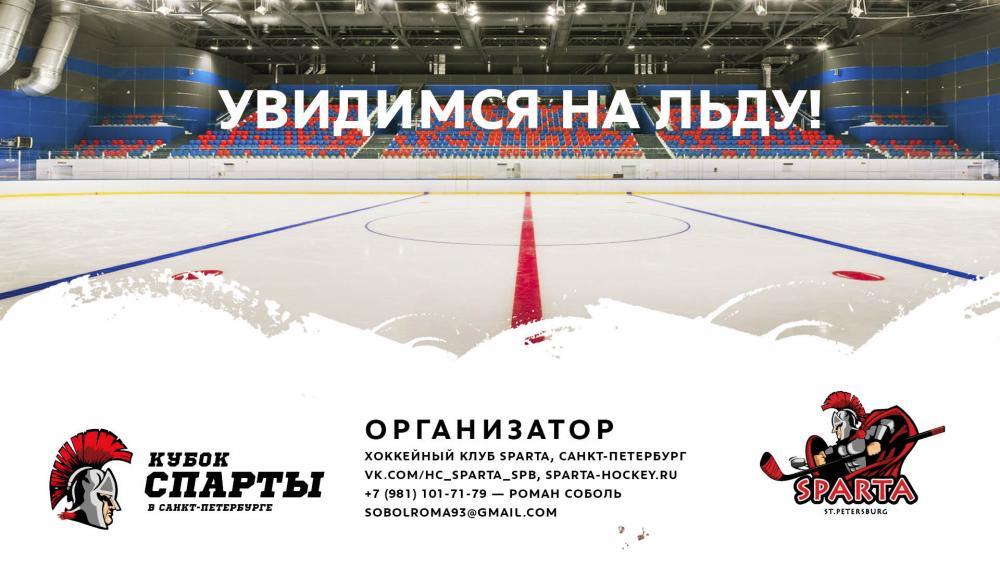 Sparta_cup_presentation_SKA_9.jpg